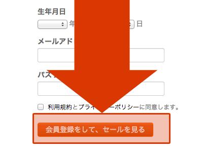 STEP3:会員登録する