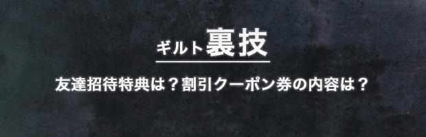 ギルト裏技(友達招待特典は?割引クーポン券の内容は?)