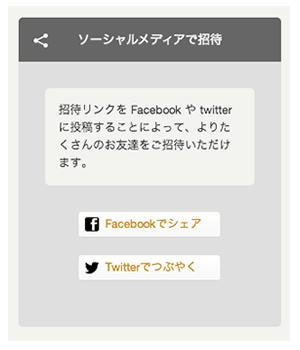STEP4-2:ソーシャルメディアで招待