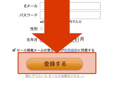 STEP3:登録するボタンをクリック