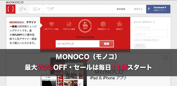 MONOCO(モノコ)