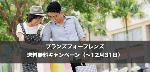 ブランズフォーフレンズ送料無料キャンペーン(〜12月31日)