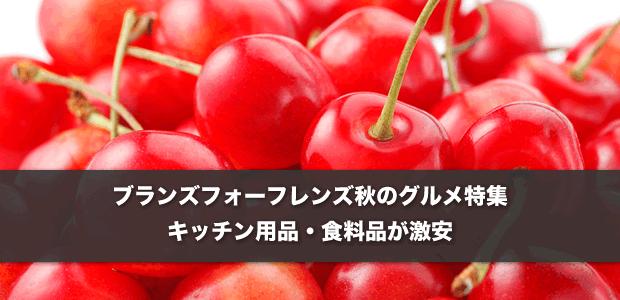 ブランズフォーフレンズ秋のグルメ特集(キッチン用品・食料品)
