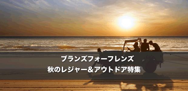 ブランズフォーフレンズ(秋のレジャー&アウトドア特集)