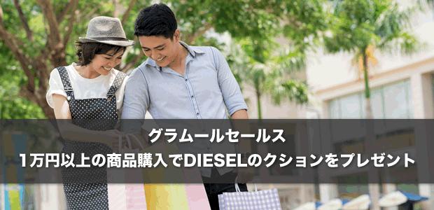 グラムールセールス(1万円以上の商品購入でDIESELのクションをプレゼント)