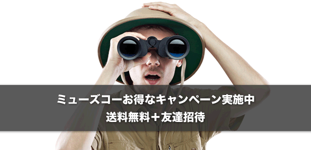 ミューズコーお得なキャンペーン実施中(送料無料+友達招待)