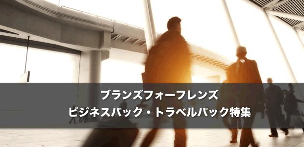 ブランズフォーフレンズ(ビジネスバック・トラベルバック特集)