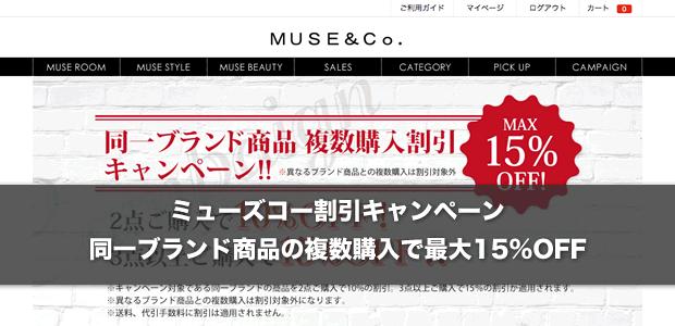ミューズコー割引キャンペーン(同一ブランド商品の複数購入で最大15%OFF)