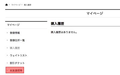 STEP3:友達招待ページにアクセス