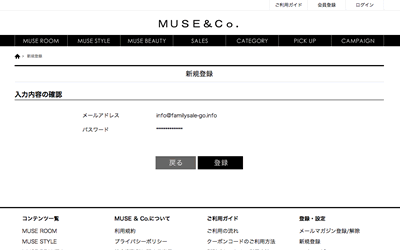 museco_registration_method_step5