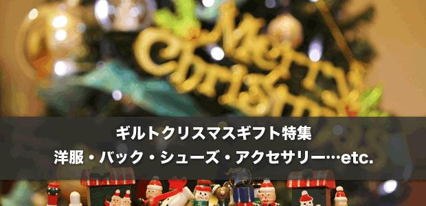 ギルトクリスマスギフト特集(洋服・バック・シューズ・アクセサリー)