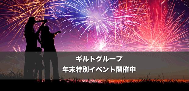 ギルトグループ(年末特別イベント開催中)