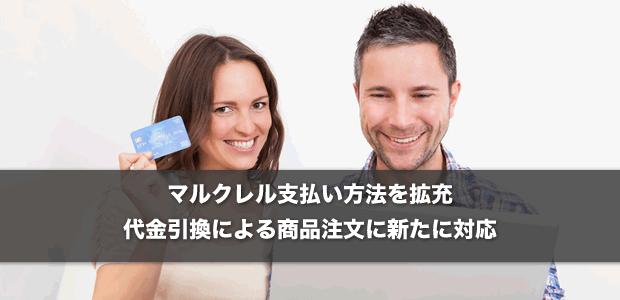 マルクレル支払い方法を拡充(代金引換による商品注文に新たに対応)