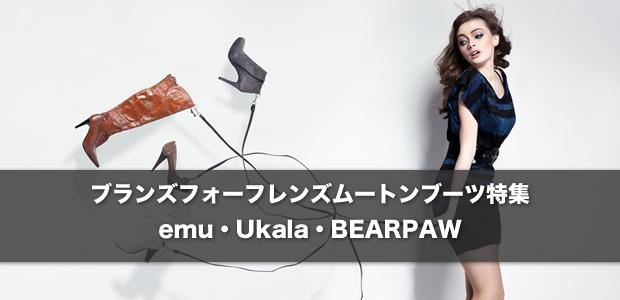 ブランズフォーフレンズムートンブーツ特集(emu・Ukala・BEARPAW)