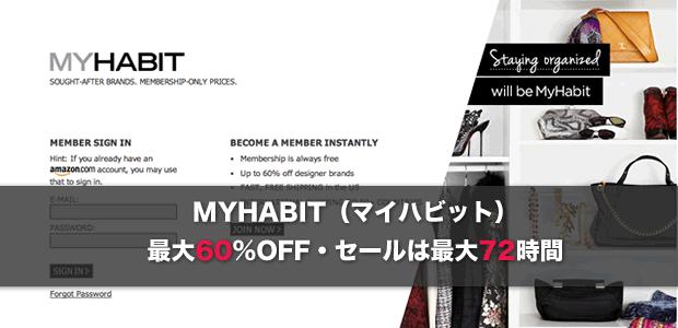 MYHABIT(マイハビット)