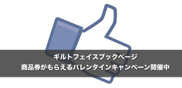 ギルトフェイスブックページ(商品券がもらえるバレンタインキャンペーン開催中)