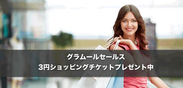 グラムールセールス(3円ショッピングチケットプレゼント中)