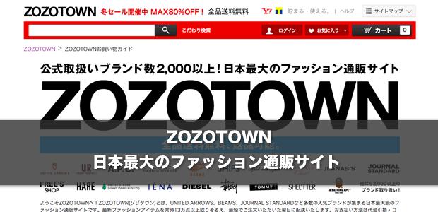 ゾゾタウンのTOP