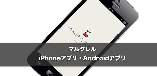 マルクレル(iPhoneアプリ・Androidアプリ)