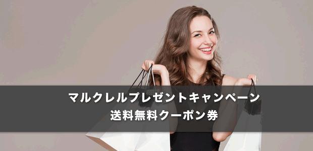 マルクレルプレゼントキャンペーン(送料無料クーポン券)