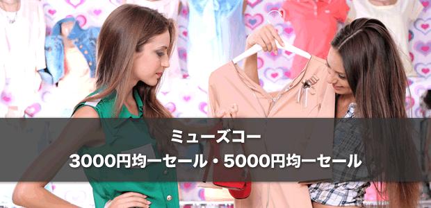 ミューズコー(3000円均一セール・5000円均一セール)