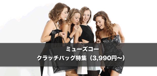 ミューズコークラッチバッグ特集(3,990円〜)