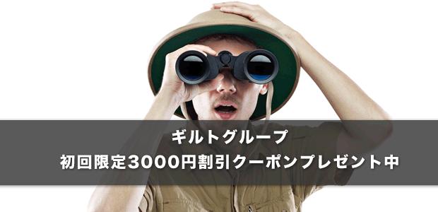 ギルトグループ(初回限定3000円割引クーポンプレゼント中)