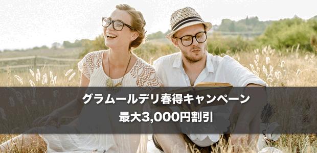グラムールデリ春得キャンペーン(最大3,000円割引)