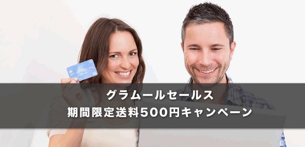 グラムールセールス(期間限定送料500円キャンペーン)