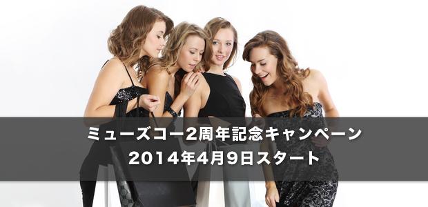 ミューズコー2周年記念キャンペーン(2014年4月9日スタート)