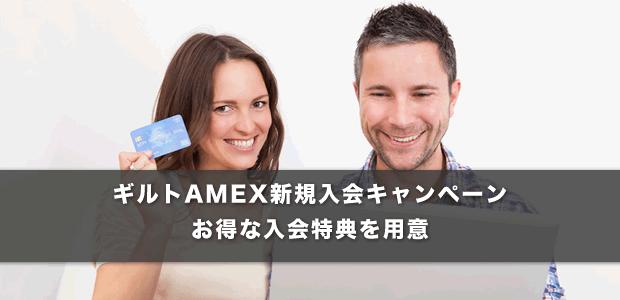 ギルトAMEX新規入会キャンペーン(お得な入会特典を用意)