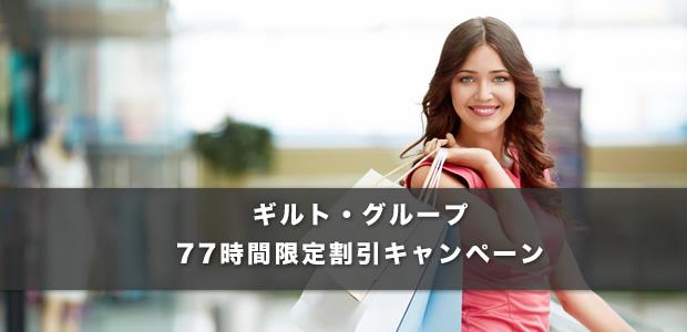 ギルト・グループ(77時間限定割引キャンペーン)