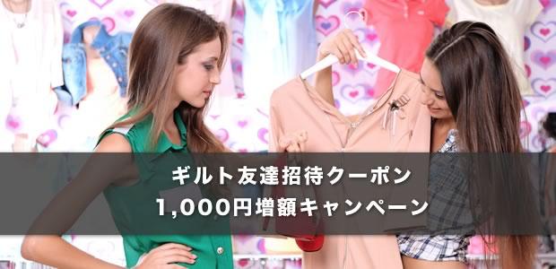 ギルト友達招待クーポン(1,000円増額キャンペーン)