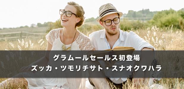 グラムールセールス初登場(ズッカ・ツモリチサト・スナオクワハラ)
