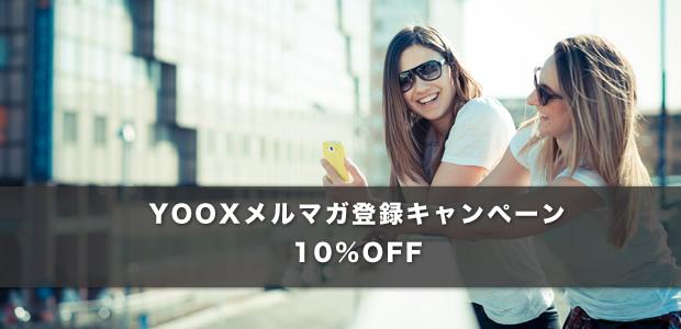 YOOXメルマガ登録キャンペーン