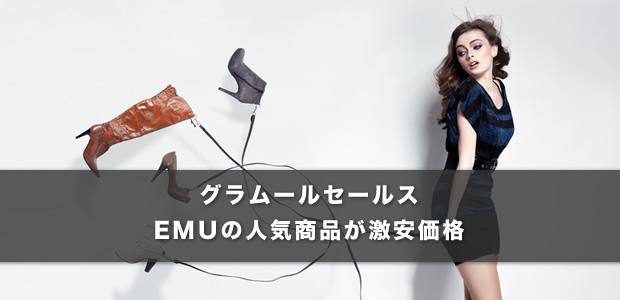 グラムールセールス(EMUの人気商品が激安価格)