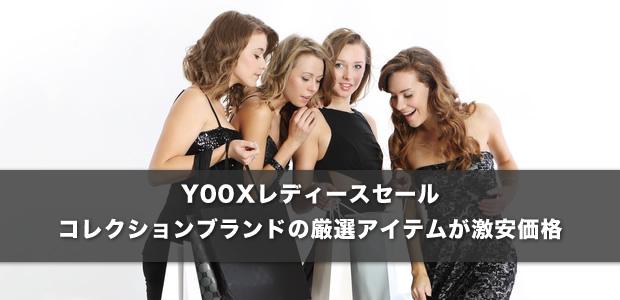 Y00Xレディースセール(コレクションブランドの厳選アイテムが激安価格)