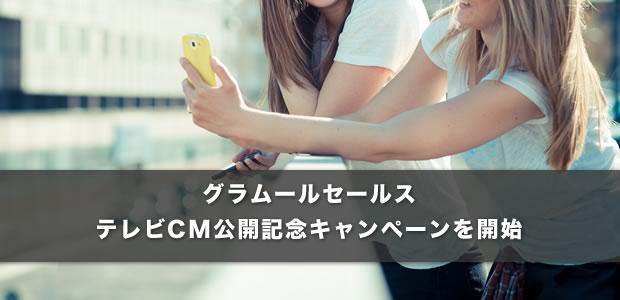 グラムールセールス(テレビCM公開記念キャンペーンを開始)