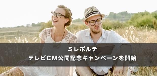 ミレポルテ(テレビCM公開記念キャンペーンを開始)