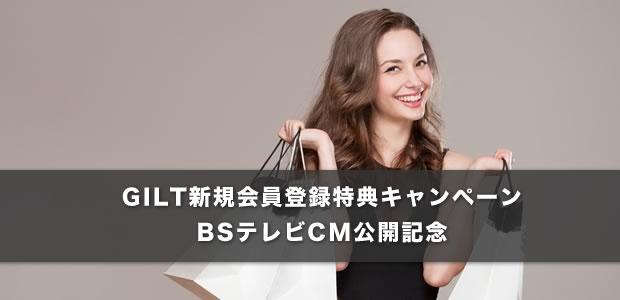 GILT新規会員登録特典キャンペーン(BSテレビCM公開記念)