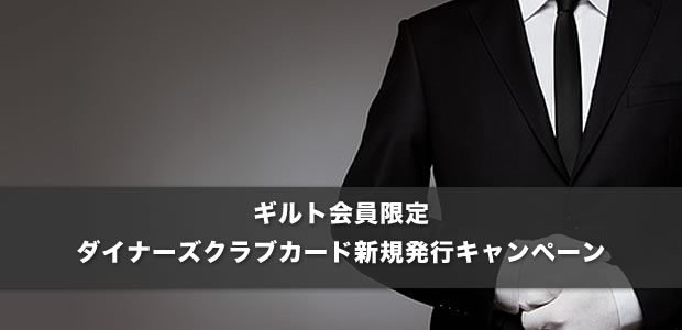 ギルト会員限定(ダイナーズクラブカード新規発行キャンペーン)
