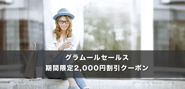 グラムールセールス(期間限定2,000円割引クーポン)