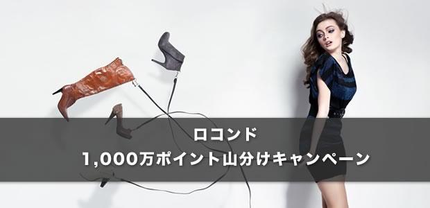ロコンド1,000万ポイント山分けキャンペーン