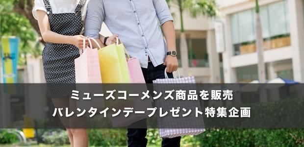 ミューズコーメンズ商品を販売(バレンタインデープレゼント特集企画)