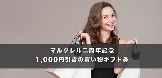 マルクレル二周年記念(1,000円引きの買い物ギフト券)