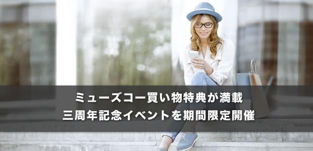 ミューズコー(三周年記念イベント)