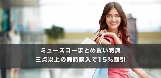 ミューズコーまとめ買い特典(三点以上の同時購入で15%割引)
